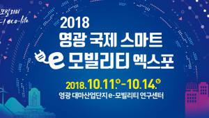 영광군, '국제스마트 e-모빌리티 엑스포' 10월 11일 개막 …역동적인 도시로 도약