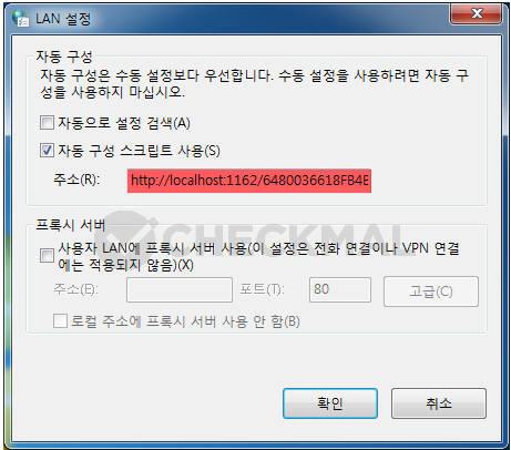 체크멀, VB스크립트 취약점 악용해 '금융정보 탈취' 악성코드 유포 발견