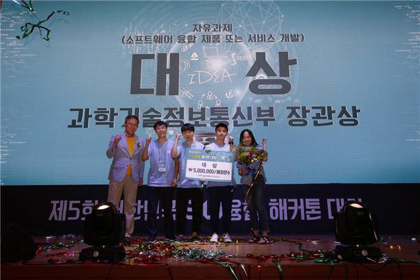 제5회 대한민국 SW융합 해커톤 대회에서 자유과제 대상을 차지한 2H팀.