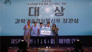 '진동으로 문자 알림 서비스'... 2H팀, SW융합 해커톤 대회 대상 수상