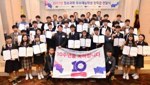 2018 제20회 정보과학 우수재능학생 장학금 전달식