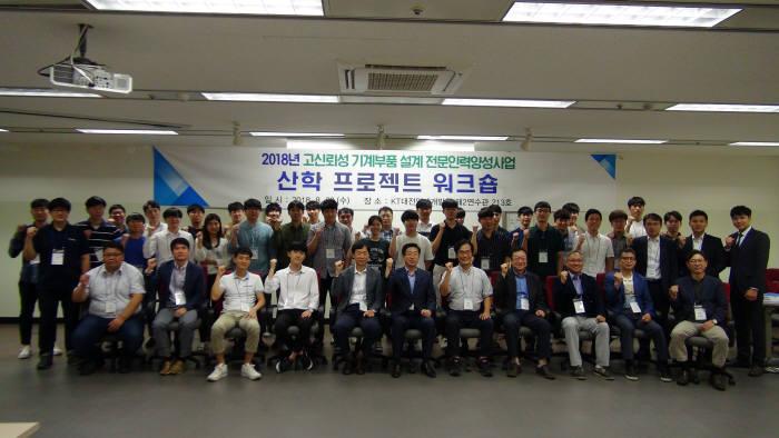 한국공작기계협회가 주관하는 고신뢰성 기계부품 설계 전문인력 양성사업 산학협력 워크숍에서 참가자들이 기념촬영하고 있다. <사진 한국공작기계산업협회>
