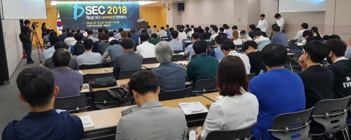 제5회 대구사이버보안컨퍼런스 개막식 모습.