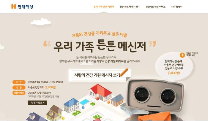 현대해상, '우리 가족 튼튼 메신저' 캠페인