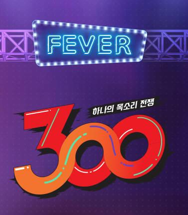 CJ ENM은 미국 방송프로그램제작사 스마트독미디어에 tvN 떼창 예능 300 포맷을 판매했다.