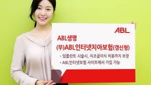 ABL인터넷보험, '(무)ABL인터넷치아보험(갱신형)' 출시