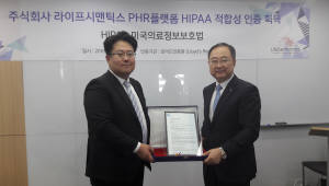 라이프시맨틱스, HIPAA 적합성 인증 획득