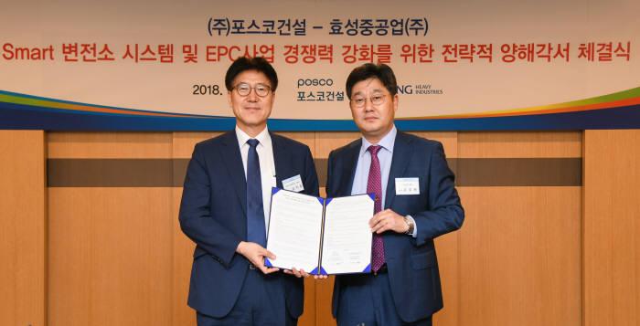 유호재 효성중공업 상무(오른쪽)와 오기장 포스코건설 상무가 스마트 변전소 시스템 개발을 위한 전략적 양해각서를 체결했다.