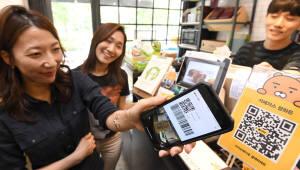 소상공인 결제 서비스 제로페이, QR코드로 글로벌 시장 묶는다