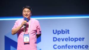 """업비트 개발자 콘퍼런스 성황리 폐막...""""개발자 손끝서 블록체인 생태계 성장"""""""