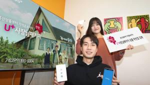 LG유플러스 'U+사장님 패키지' 출시 1년만에 가입자 20배 '껑충'