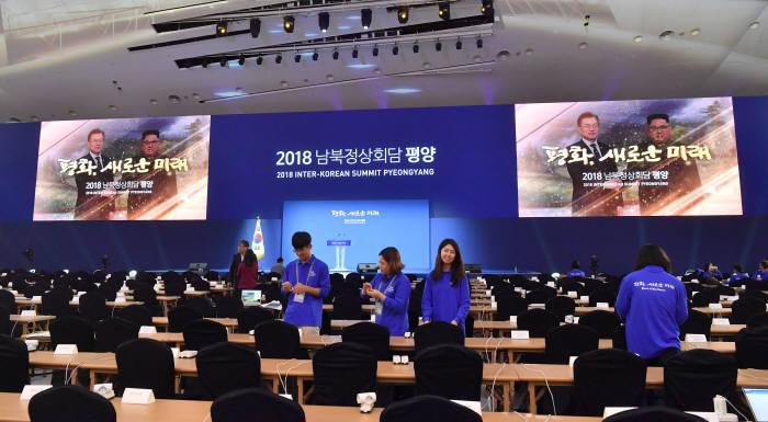 [평양정상회담]'2018 남북정상회담 평양' 메인프레스센터 오픈
