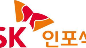 """SK인포섹, 주요 보안기술 오픈소스 공개...""""보안 공유플랫폼 만든다"""""""