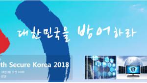 시큐어코리아 2018, 18일 국회서 개최