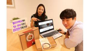CJ헬로, 식품배송서비스 결합한 '라이프스타일 패키지' 출시