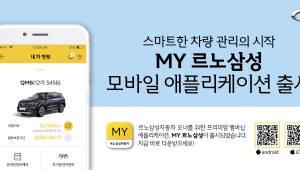 르노삼성차, 고객 맞춤형 차량관리 모바일앱 '마이 르노삼성' 출시