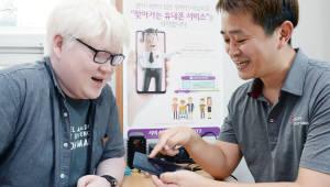 LG전자, 장애인 대상 '찾아가는 휴대폰 서비스' 개시