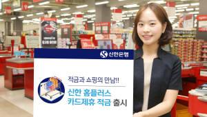 신한銀, 홈플러스 카드제휴 적금 출시