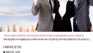 BNK경남·부산銀, 2018년 신입행원 채용 나서