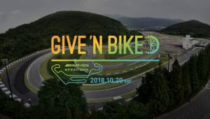 벤츠코리아, 기부 자전거 대회 참가자 모집