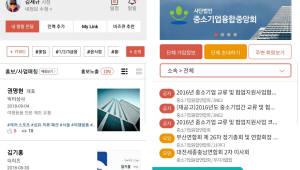 '비즈매칭에서 인맥관리까지' 현대ICT, '비즈큐 링크' 출시