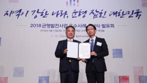 한국세라믹기술원, '2018 균형발전사업 우수사례' 선정