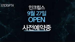 원화 입금 가능 암호화폐거래소 인크립스, 27일 오픈