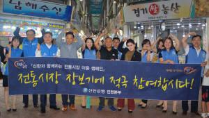 신한은행, 추석 맞이 지역경제 활성화 지원 활동