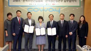 코웨이, 한국수면산업협회·한국생산성본부와 수면환경 케어 전문가 양성