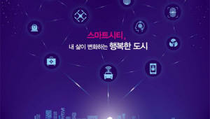 '전 세계 스마트시티 한눈에' 18일 월드스마트시티 개막
