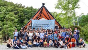 J트러스트 그룹, 강원도서 '아주 행복한 여름 캠핑' 진행