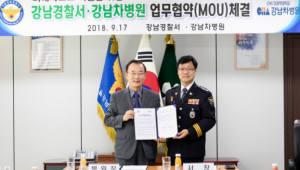 강남차병원, 서울강남경찰서와 업무협약 체결