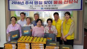 한국산업단지공단 광주전남본부, 추석명절 이웃사랑 나눔활동
