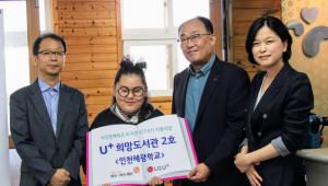LG유플러스, 시각장애학교에 '독서 보조공학기기' 지원