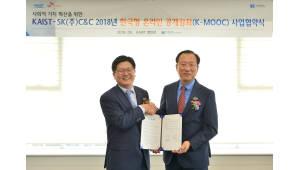 SK주식회사-KAIST, '한국형 온라인 공개강좌(K-MOOC) 묶음강좌 업무협약' 체결