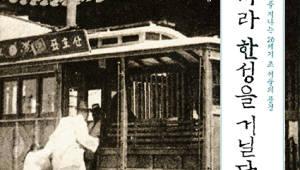 [신간 안내]`표석을 따라 한성을 거닐다', 근대화 격변 시대…20세기 초 서울 모습