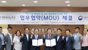 경북TP-대구본부세관, 지역기업 수출 활성화 상호 협력 MOU