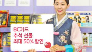 {htmlspecialchars(올 추석 선물, BC카드로 최대 50% 할인 받으세요)}