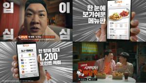 {htmlspecialchars(배달통, 개그맨 김준현과 '간편하게 시켜먹자' 광고)}