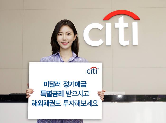 한국씨티은행, 달러(USD) 정기예금 특별금리 이벤트