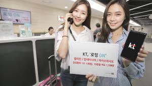 KT, 필리핀·말레이시아·마카오에도 국내 통화료 적용