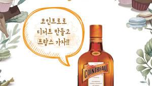 아영FBC, '제1회 코인트로 디저트 챌린지' 예선 참가자 모집