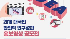 한의학연, 연구성과 홍보영상 공모전 개최