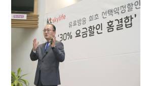 """KT스카이라이프 """"위성방송+인터넷 30% 할인""""···약정이후에도 적용"""