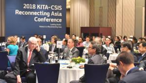 [평양정상회담]'신북방 시대 언제 열릴까'…2018 KITA-CSIS reconnecting Asia 콘퍼런스