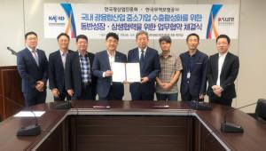 한국광산업진흥회-한국무역보험공사, 광융합산업 해외시장 진출 확대 지원 업무협약
