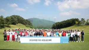 현대차, 특장차 제조사 CEO 초청 골프대회 개최