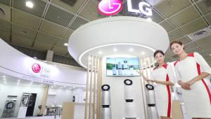 LG전자, 에어페어 2018서 공기질 관리 토털 솔루션 선보여