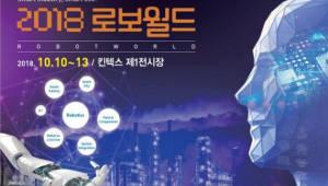 국내 최대 로봇전시회 '로보월드' 10월 10일 킨텍스서 개막