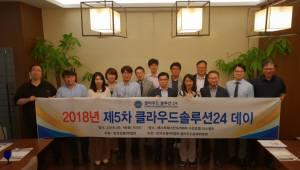 한국상용SW협회, '클라우드솔루션24 데이' 개최… 日진출 성과 돋보여